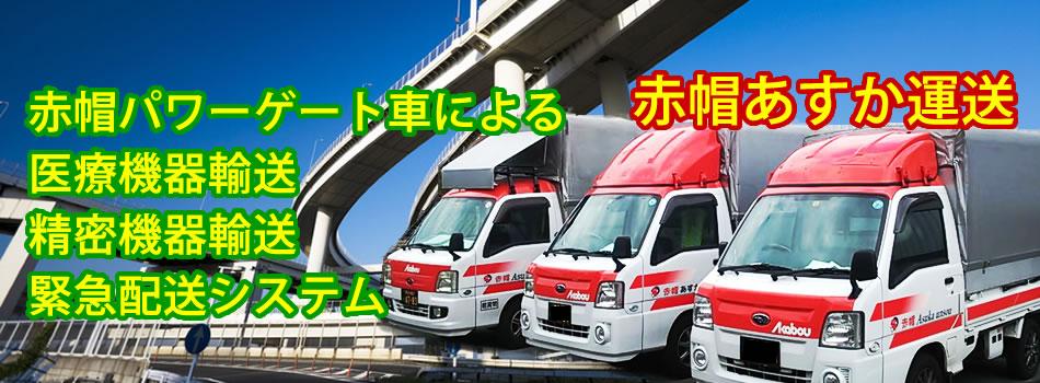 熊本から全国へ24時間!!